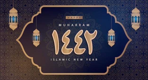 幸せなムハラム、幸せなイスラムの新年1442イスラム暦、イスラム教徒の休日