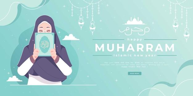 행복 muharram 이슬람 새 해 배너 디자인