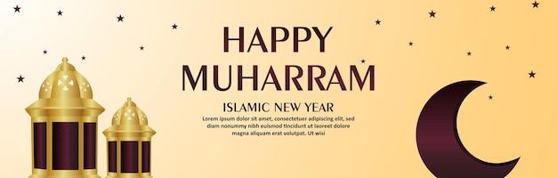 행복 한 muharram 이슬람 새 해 축 하 배너