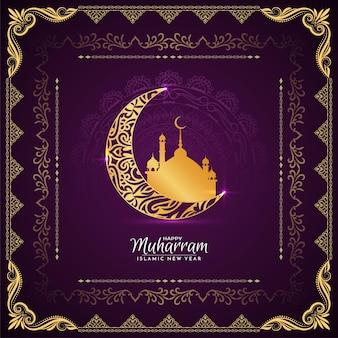 Happy muharram and islamic new year decorative frame background vector