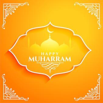 幸せなムハラム黄色オレンジの伝統的なデザイン