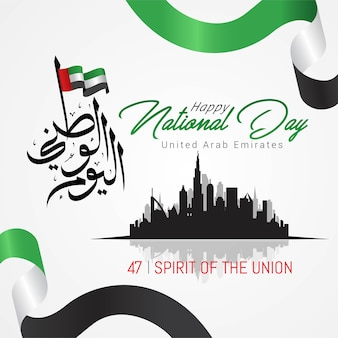 Счастливый национальный день оаэ (объединенные арабские эмираты).