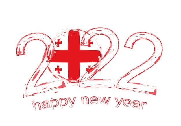 С новым 2022 годом с флагом грузии.