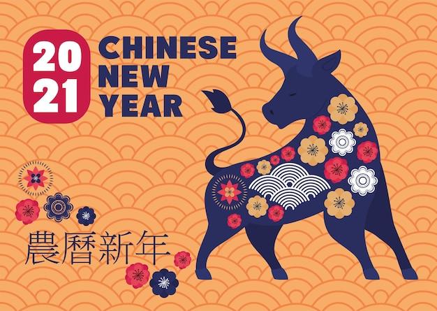 幸せな新しい中国の旧正月と花と1頭の雄牛