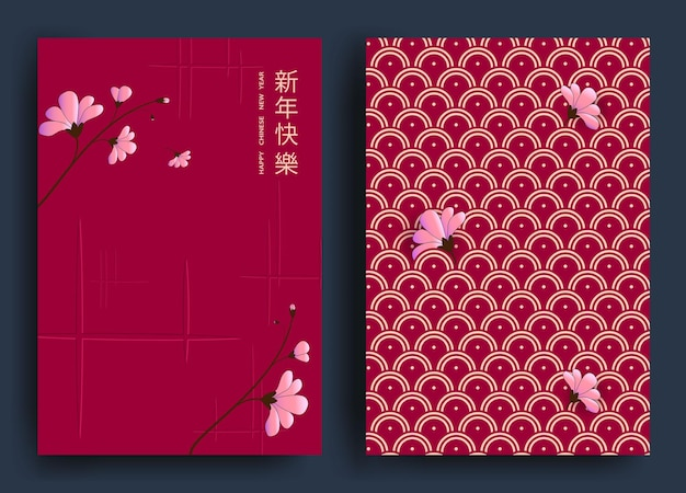 虎の中国の旧正月のシンボルからの新年あけましておめでとうございますグリーティングカードの翻訳