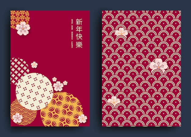Happy new chinese year greeting card translation from chinese  happy new year symbol of the tiger