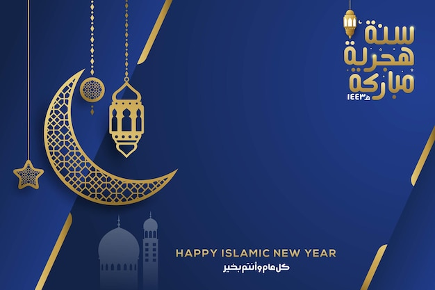 무하람 이슬람 새해 인사말 카드의 새해 복 많이 받으세요 아랍어 서예