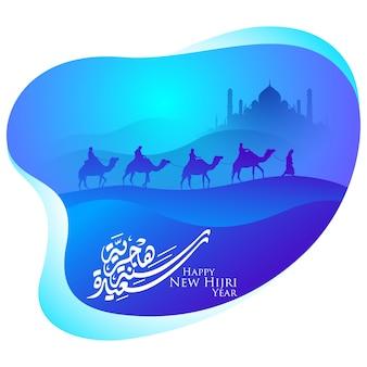 イスラムの背景のラクダのシルエットイラストに移行するモスクとアラビアの幸せなイスラム暦新年アラビア書道