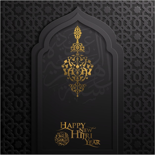 Happy new hijri year greeting background with glowing floral pattern