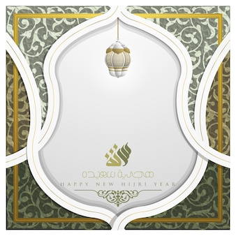 Happy new hijri year greeting card islamic floral pattern design with arabic calligraphy and lantern