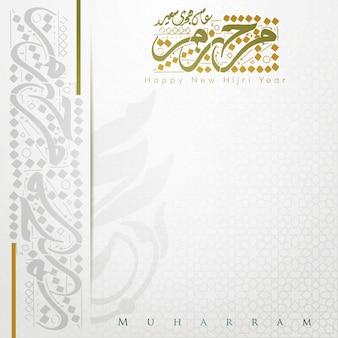 С новым годом хиджры поздравительная открытка исламский цветочный узор вектор дизайн с арабской каллиграфией