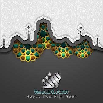 С новым годом хиджры поздравительная открытка исламский цветочный узор вектор дизайн с арабской каллиграфией Premium векторы