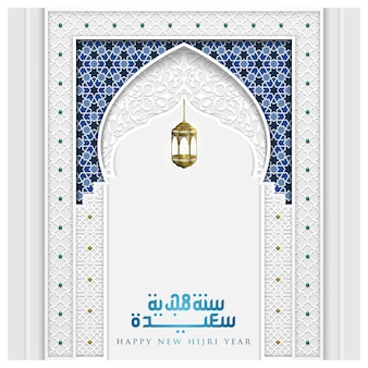 Happy new hijri year greeting door mosque floral pattern vector design with arabic calligraphy