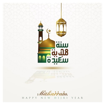 Happy new hijri year greeting islamic floral pattern vector design with beautiful arabic calligraphy