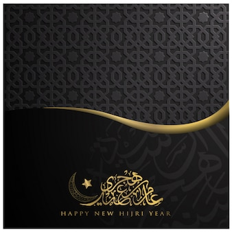Happy new hijri year greeting pattern with glowing gold arabic calligraphy