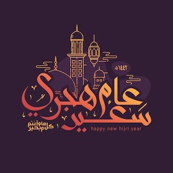 新年あけましておめでとうございますイスラムグリーティングカードアラビア語書道