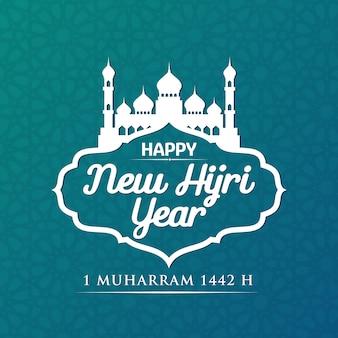 С новым годом хиджры, исламским новым годом 1442 логотип хиджры. отлично подходит для поздравительной открытки, плаката и баннера