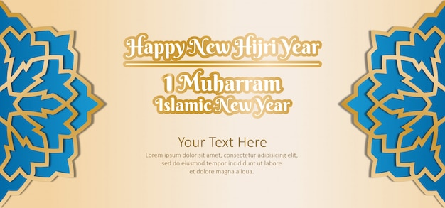 イスラム暦新年おめでとう、アラビア語の幾何学的装飾でイスラムの新年の挨拶