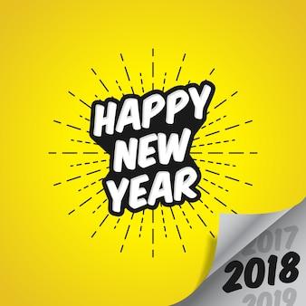 幸せな新年2018