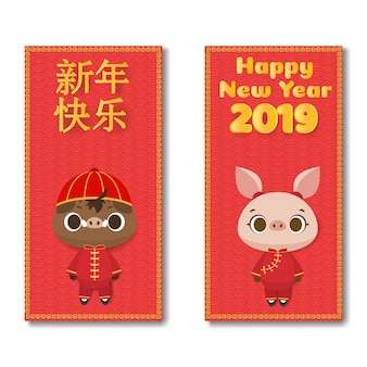 Happy new year 2019 banner. cute pig and boar in chinese costume.