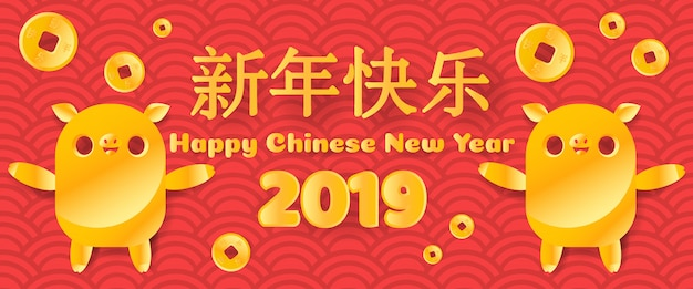 Happy new year 2019. banner with cute golden pig and clouds.