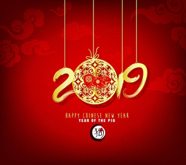 С новым годом 2019 года. новый год, год свиньи