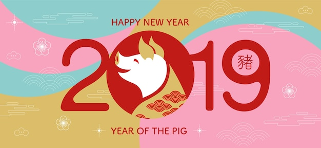 Happy new year, 2019, chinese new year, year of the pig