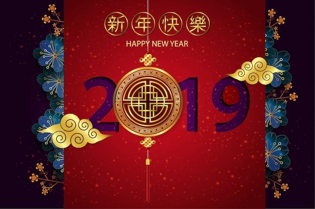 新年あけましておめでおり2019年中国風