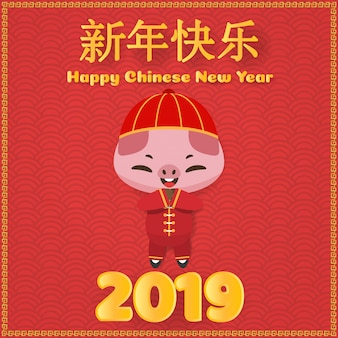 Happy new year 2019. cute pig in chinese costume.