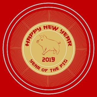 2019 년 새해 복 많이 받으세요