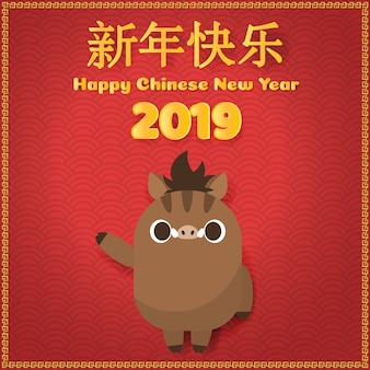 Happy new year 2019, year of pig. translate:happy new year.