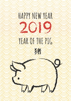 Happy new year 2019, year of the pig. translation: pig.