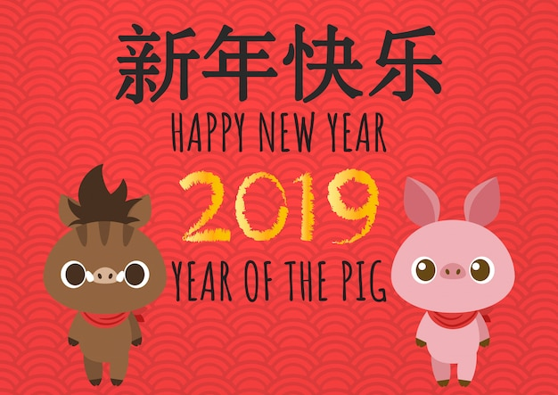 Happy new year 2019. the year of pig with cute pig and boar.