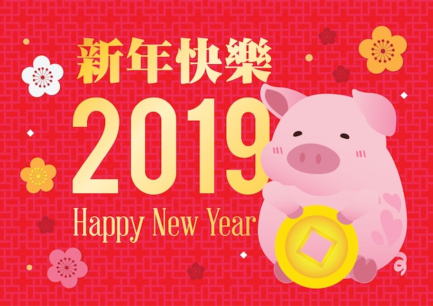 Happy new year 2019 year of pig