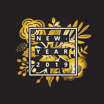 새해 복 많이 받으세요 2019