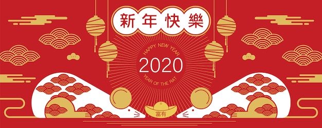 Happy new year, 2020, chinese new year,year of the rat