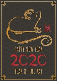 새해 복 많이 받으세요 2020, 쥐의 해. 손 서예 쥐를 그려.