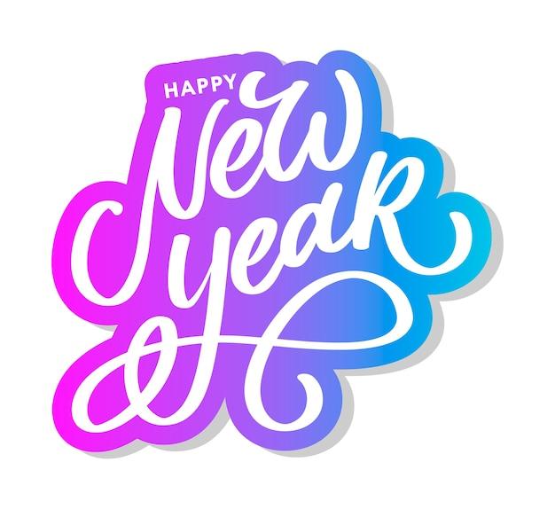 С новым годом 2021 красивая открытка с каллиграфическим черным текстом слова золотой фейерверк. элементы дизайна рисованной. рукописные современные кисти надписи на белом фоне изолированные