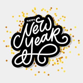 明けましておめでとうございます2021書道の黒いテキストの単語の金の花火と美しいグリーティングカードのポスター。手描きのデザイン要素。分離された白い背景の手書きのモダンなブラシレタリング
