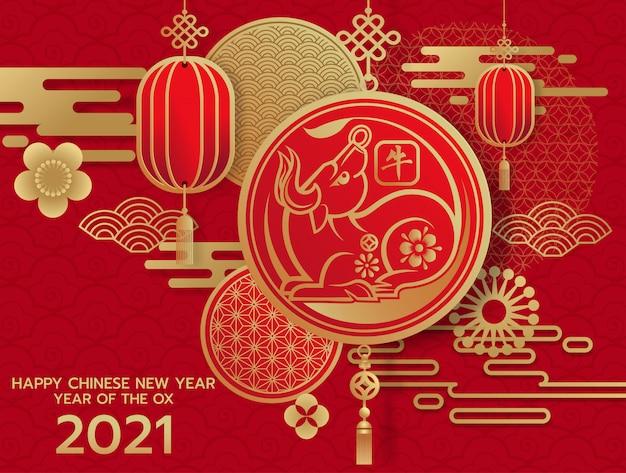 С новым годом 2021, китайский новый год открытка. год быка. золотой и красный орнамент.