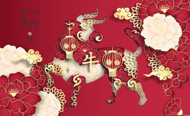 С новым 2021 годом. китайский новый год. год быка. карточка торжеств с милым быком.