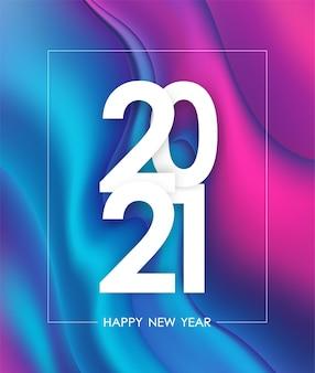 明けましておめでとうございます2021年。ホログラフィック液体の背景と挨拶のポスター。トレンディなデザイン。