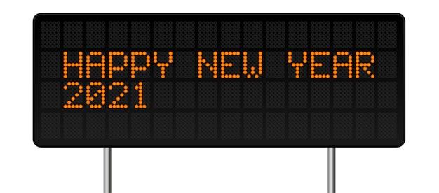 新年あけましておめでとうございます2021イラスト。輝くドットとデジタルアルファベットスタイルのテキストを導いた。抽象的な概念のグラフィック要素