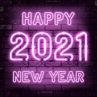 レンガの壁に新年あけましておめでとうございます2021紫ネオン看板。現実的なアイコン