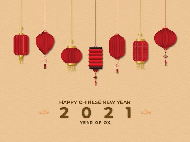 明けましておめでとうございます2021:上からいくつかのちょうちんがぶら下がっているoxの年。