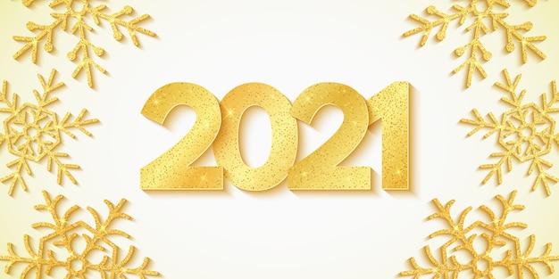 明けましておめでとうございます2021。