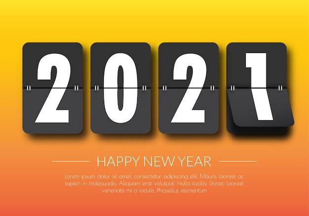 明けましておめでとうございます2021