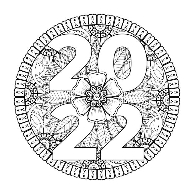 멘디 꽃과 함께 새해 복 많이 받으세요 2022 배너 또는 카드 템플릿