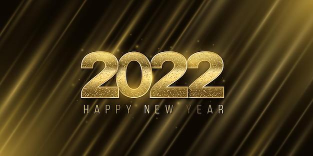 光線の抽象的な背景に金色のキラキラ数字と新年あけましておめでとうございます2022バナー。光の効果。豪華なカバー。エレガントなグリーティングカード。ベクトルイラスト