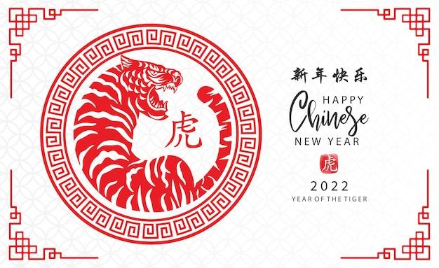 明けましておめでとうございます2022年。旧正月。寅の年。かわいい虎と中国語の翻訳のお祝いカード:明けましておめでとうございます。